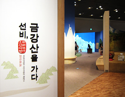 Scholars' travel in the Joseon Dynasty