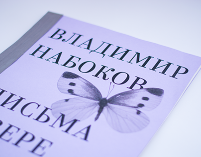 Владимир Набоков / Письма к Вере