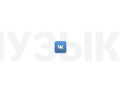 Рекомендации ВКонтакте