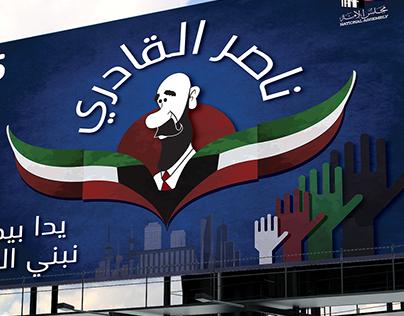 Campaign Billboard