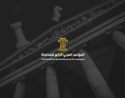 The Fourth Arab Conference for lawyers!