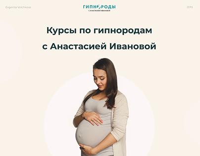 Курсы Гипнородов с Анастасией Ивановой