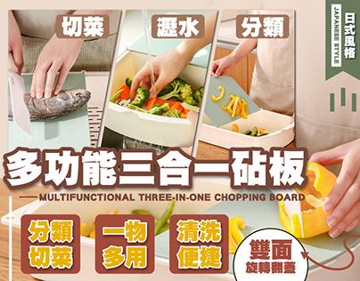 FaSoLa 日式多功能三合一砧板 Three-in-one chopping board