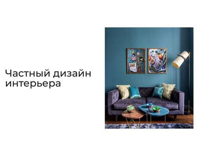 Interior designer website portfolio