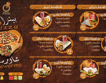 منيو مطعم شاورما وبيتزا