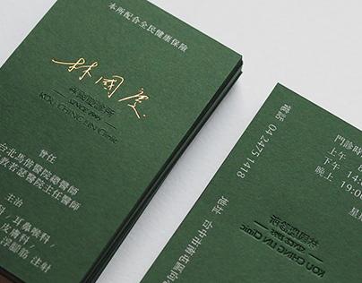 診所名片 | Clinic Name card Design