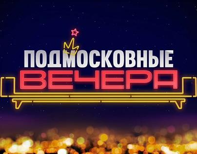 Podmoskovnye Vechera Challenges Design