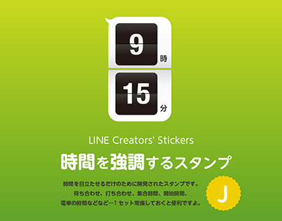 """""""THE TIME""""- LINE STICKERS"""
