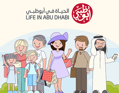Life In AbuDhabi - Explanation video