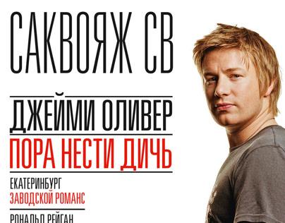 Sakvoyage Magazine