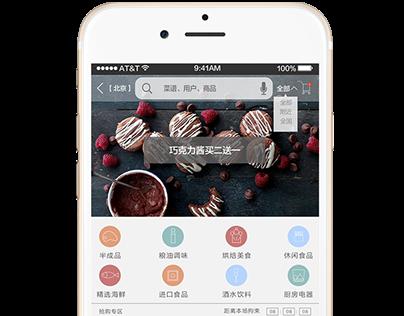 美食云集app设计效果图   Food gathered app design effect chart