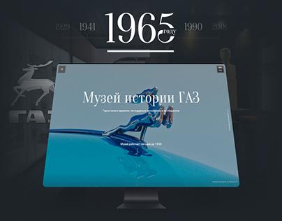 Website museum GAZ
