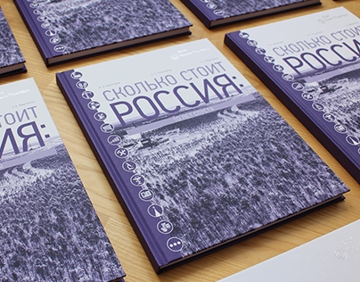 """Book """"How much Russia costs?"""""""