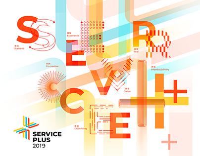 SERVICE PLUS Conference   服務設計大會