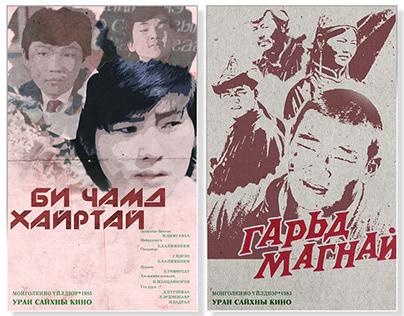 Монголын алтан үеийн кинонууд...