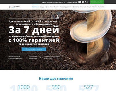 Геогрунт Москва