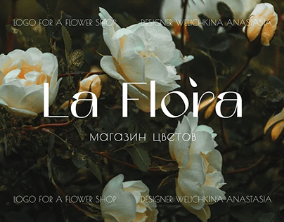 Логотип для магазина цветов La Flora