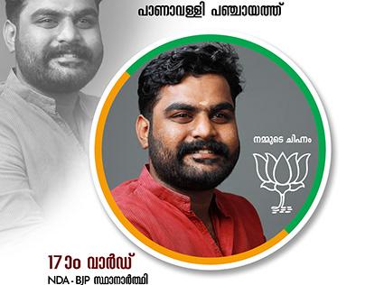 Election 2020 - Poster Design - Harishankar