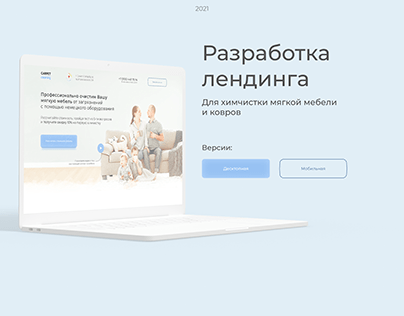Landing Page for dry cleaning