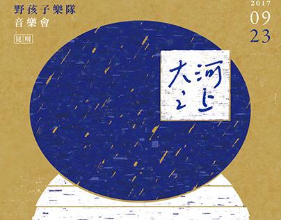 野孩子乐队 大河之上2017 poster