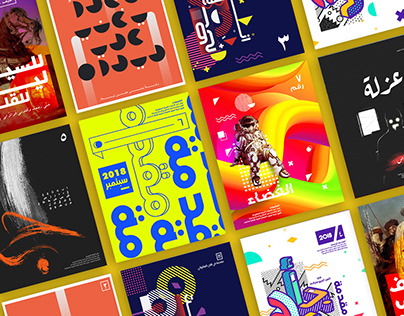 Arabic posters - Series 1
