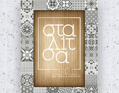 Stalitsa | gift shop