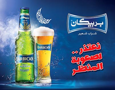 Barbican (Ramadan 2016 Campaign)