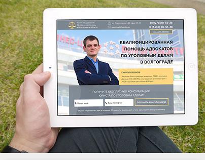 Лендинг для юридической фирмы / website for lawyers