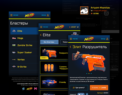 Nerfrussia.ru (Mobile version)