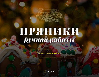 """Landing Page """"Gingerbread House"""""""