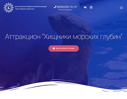 """Центр Изучения Морских Млекопитающих """"Театр морских жив"""
