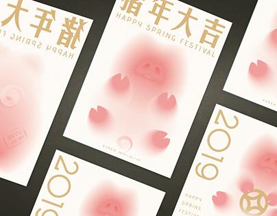Spring Festival 2019 己亥猪年