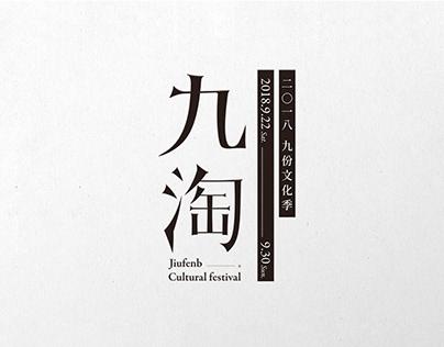 九淘|Jiufend Culture festival