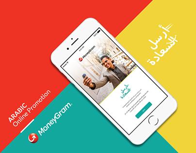 MoneyGram Online Promotion