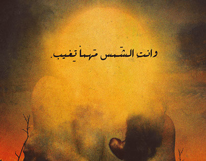 You are the sun when it absent.