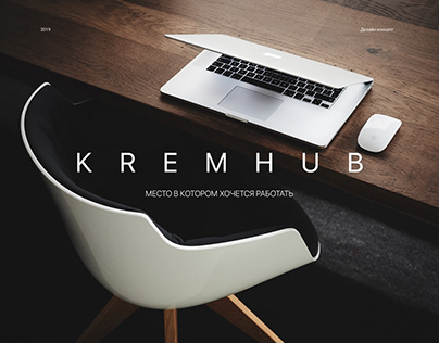 KremHub - дизайн концепт коворкинг центра.