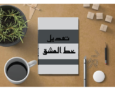 New Typography Font For Arabic Font (خط المشق)