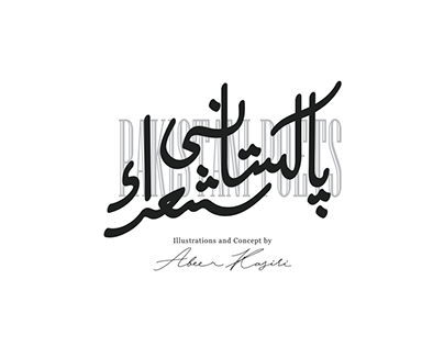 Pakistani Poets - Calendar 2021