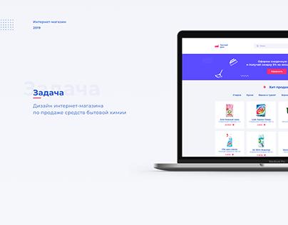 Online shop «Clean house»
