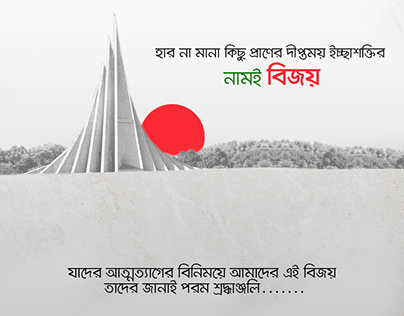 Victory Day Bangladesh