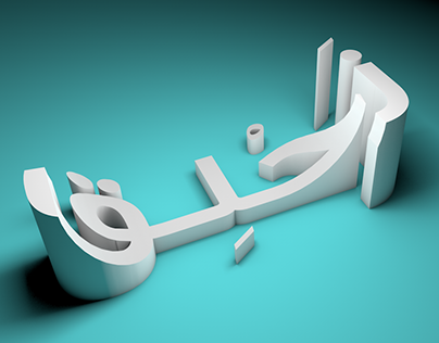 3D Typography Arabic and English with more meaning