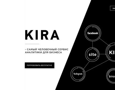 Kira. Analytics service for business landing page