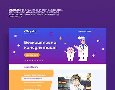 Site for kids ophthalmology