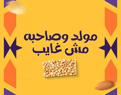 AbuAuf | El Molid El Nabwy Official MV