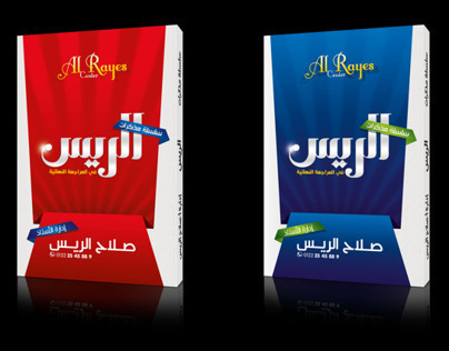 Al-Rayes Cover Book Final Revision