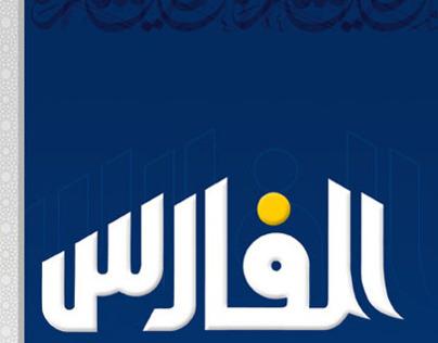 Al-Faris Cover Book