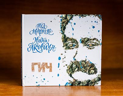 Pid markoyu Ivana Yakovycha. Hycz Orkestr's album cover