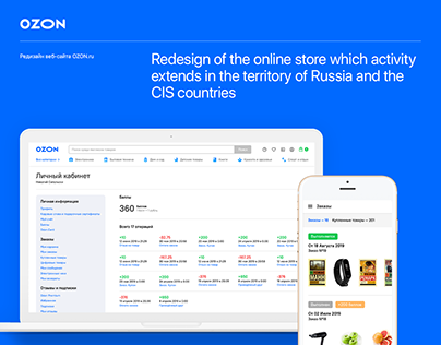 Redesign of the online store OZON.ru