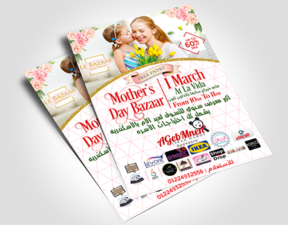 Mother's day bazaar (event) By Riham Makram