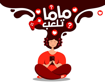 Mother Playes ماما تلعب